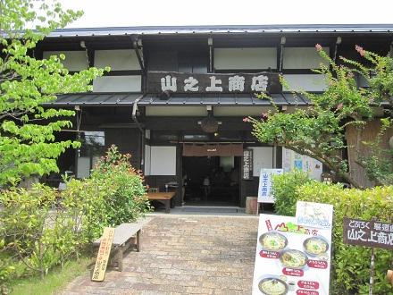 昭和村018