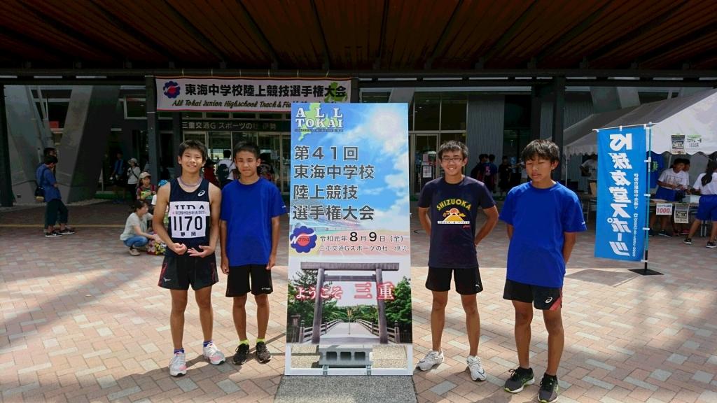 中学 陸上 東海 大会 2019