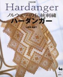 ノルウェーの伝統刺繍ハーダンガー