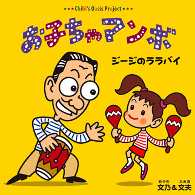 お子ちゃマンボ (c)Childs Oasis Project