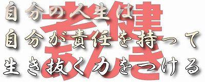 あんきデイロゴ