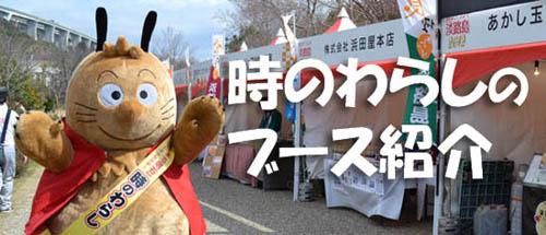 DSC_2629ブース紹介.jpg