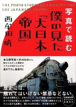 西牟田靖『写真で読む 僕の見た「大日本帝国」』