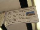 長野電鉄車内の吊り広告