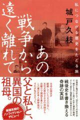 『あの戦争から遠く離れて 〜私につながる歴史をたどる旅〜 』の表紙