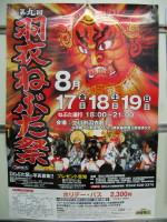 「第9回羽衣ねぶた祭」のポスター
