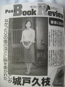 「週刊ポスト」著者に訊け!