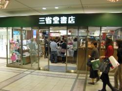 「三省堂書店有楽町支店」の画像検索結果