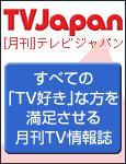 月刊「テレビジャパン」
