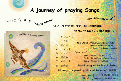 一江ウタカ「A journey of praying Songs」