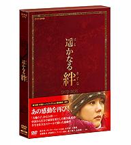 「遥かなる絆」DVD-BOX
