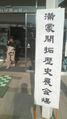 阿智村「満蒙開拓歴史展」