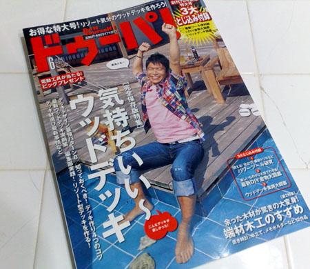 ドゥーパ!2009年6月号