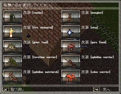 コスチューム選択画面。※クリックすると大きな画像が別窓で開きます。