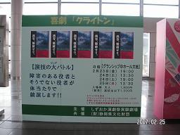 東静岡駅のパネル