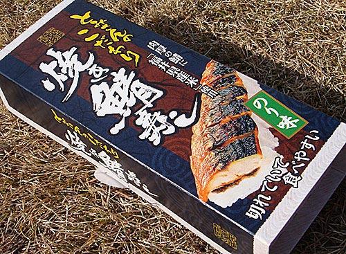 焼き鯖弁当2