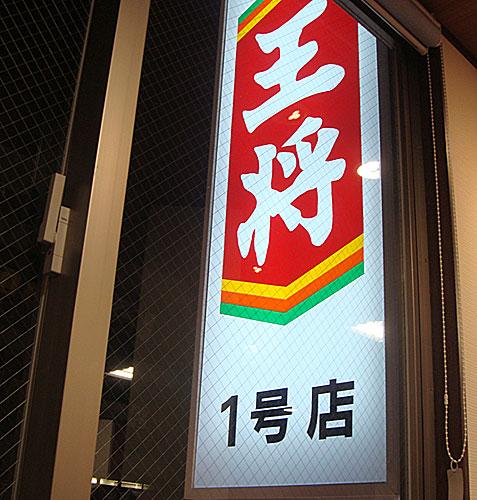 @王将・京都3
