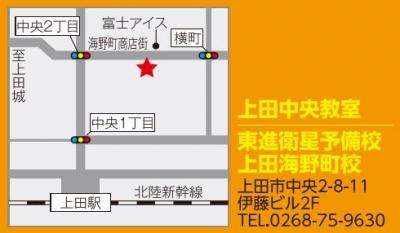 上田中央教室住所