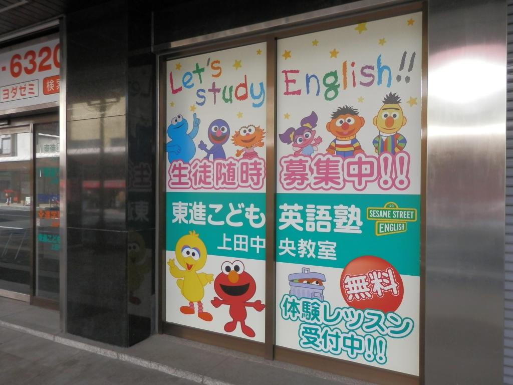 東進こども英語始まります!