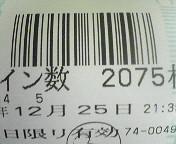 20061225_182474.jpg