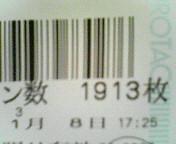200701081732000.jpg