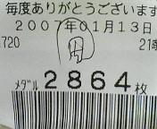 20070113_196129.jpg