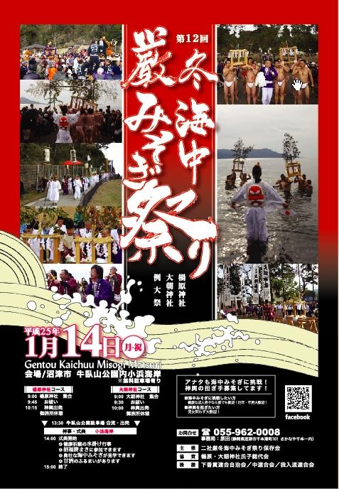 第12回厳冬海中みそぎ祭り