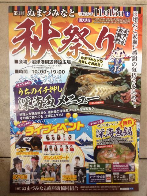 沼津港秋祭り深海魚を食べる