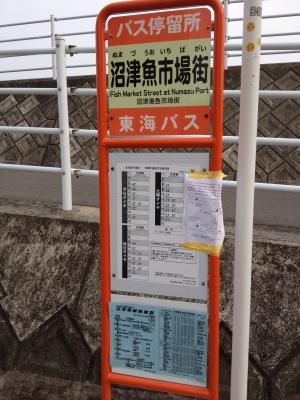 沼津港バス停
