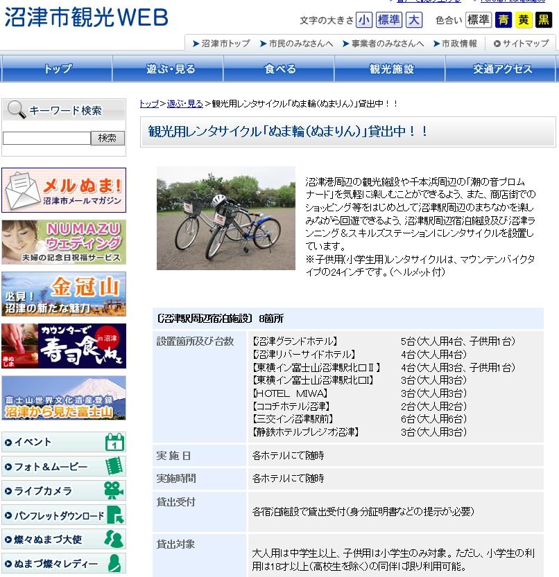 沼津レンタル自転車