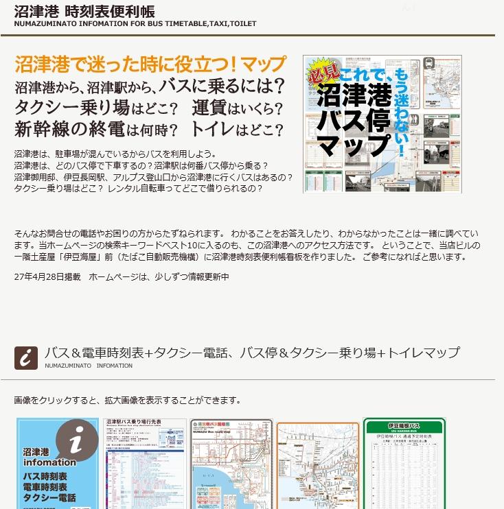 沼津港 バス時刻表