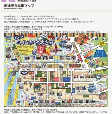 沼津港 食堂街マップ