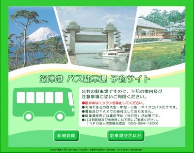 沼津港 大型バス駐車場予約