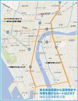 沼津港渋滞を避けるルート