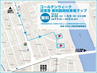 沼津港無料臨時駐車場マップ