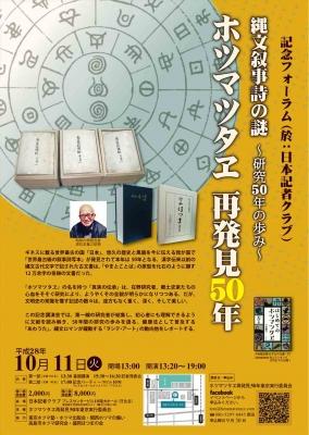 ホツマツタヱ再発見50年プロジェクト