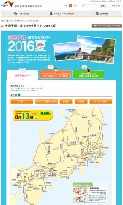 NEXCO中日本渋滞予測