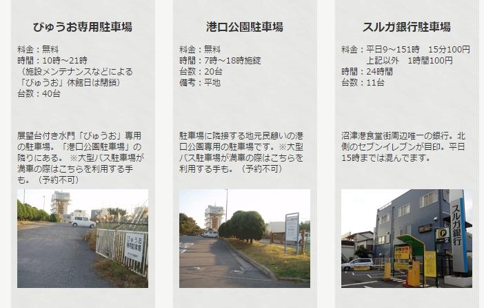 沼津港大型バス駐車場満車