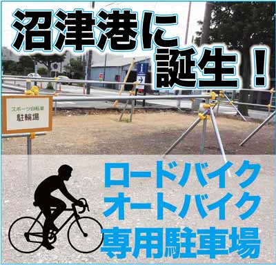 沼津港バイク自転車駐車場