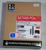 SATA3I2-PCIe