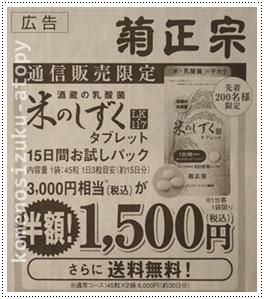 アトピーに良い米のしずく広告