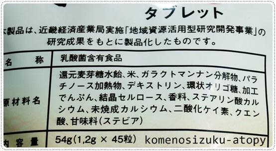 米のしずくタブレットタイプ添加物
