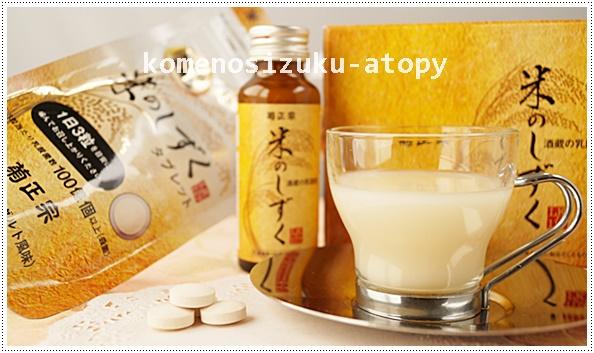 アトピーのための米のしずく乳酸菌飲料