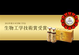 菊正宗米のしずく生物工学技術賞