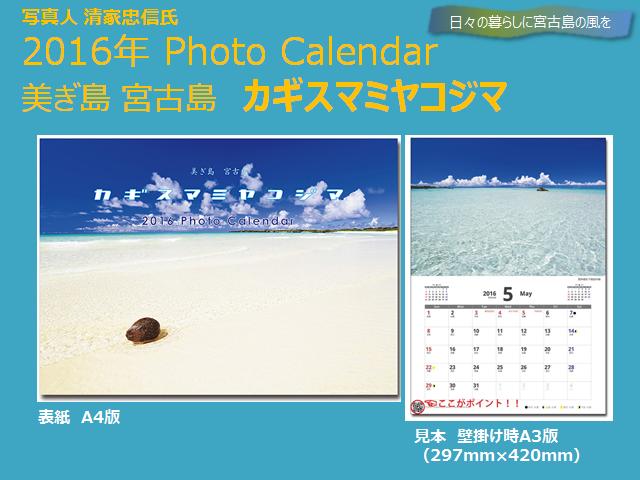宮古島 カレンダー 2016