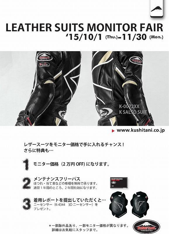 15-10月〜スーツモニターPOP.jpg
