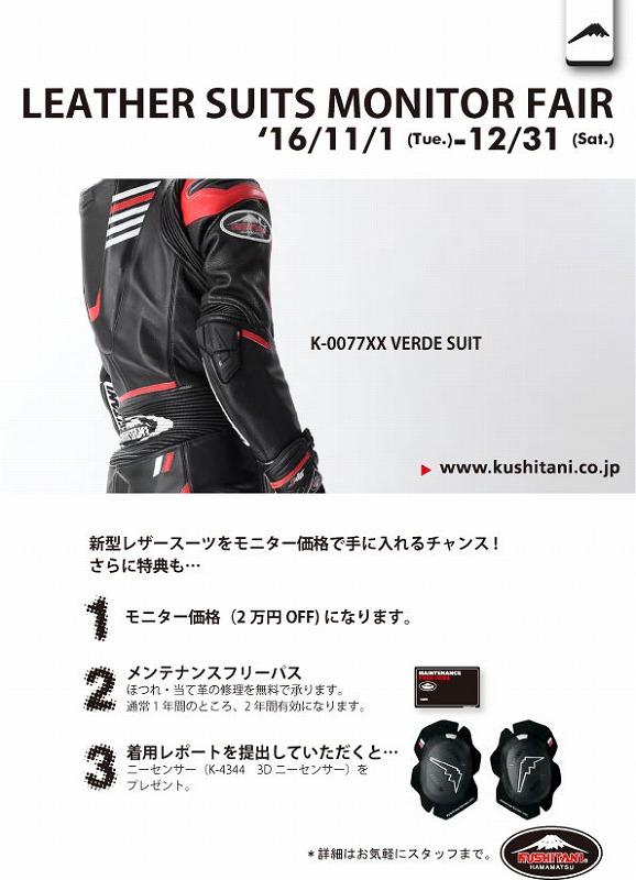 16-11月〜スーツモニターPOP.jpg