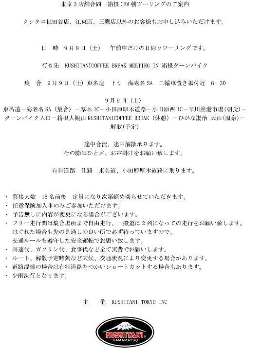 2017_09_09 箱根CBMIツーリ.jpg
