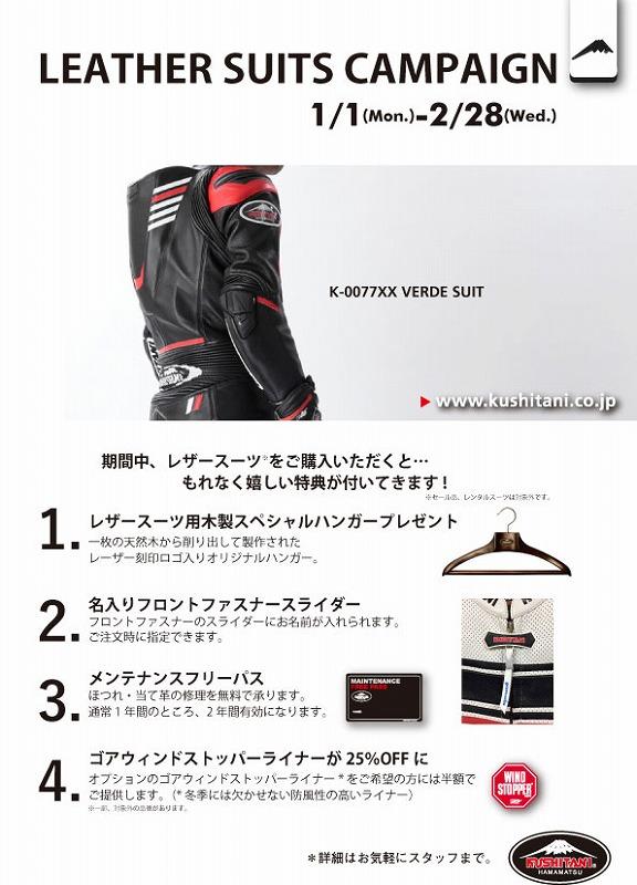 18スーツキャンペーンPOP.jpg