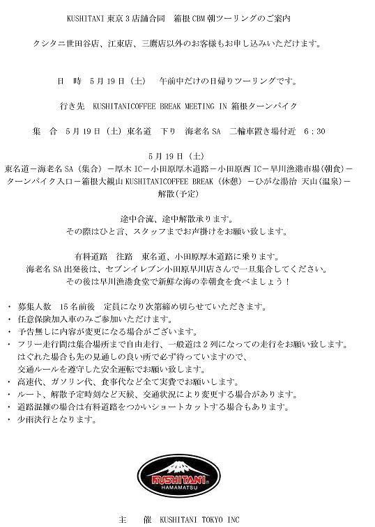 2018_05_19箱根CBM.jpg